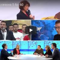 """Ненаситна"" Саботажа сезона 5 бр. 60"