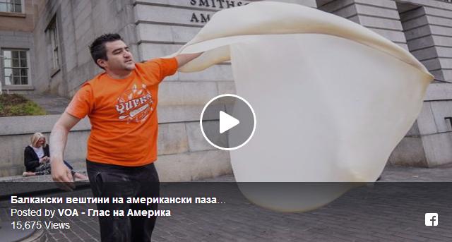 Балкански вештини на американски пазар – прави бурек и танцува со тесто