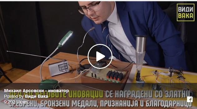 Студентот Михаил Арсовски досега има пет иновации и сонува да стане македонскиот Тесла