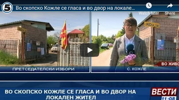 Најуникатното место за гласање во Македонија: Гласаат во дворот на соседот