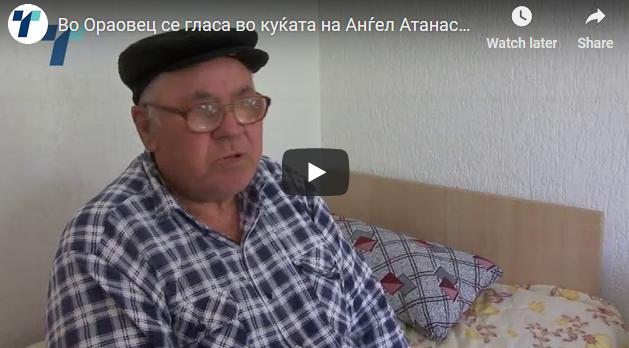 Во Ораовец се гласа во куќата на Анѓел Атанасов