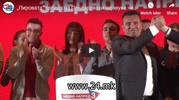 """""""Пировата"""" победа на Пендаровски најавува чистка во власта, ама после вториот круг"""