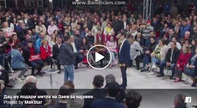 Дац му подари метла на Заев за најавената чистка на функционери