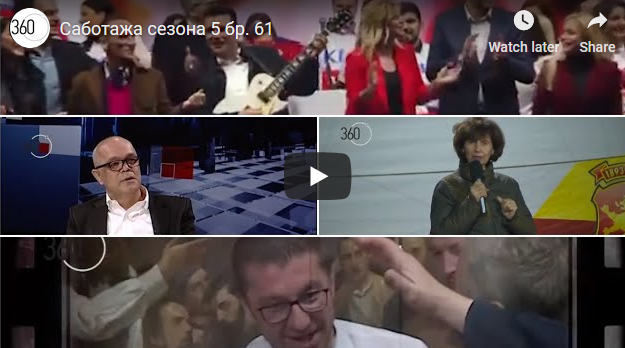 """Отпеана"" Саботажа сезона 5 бр. 61"