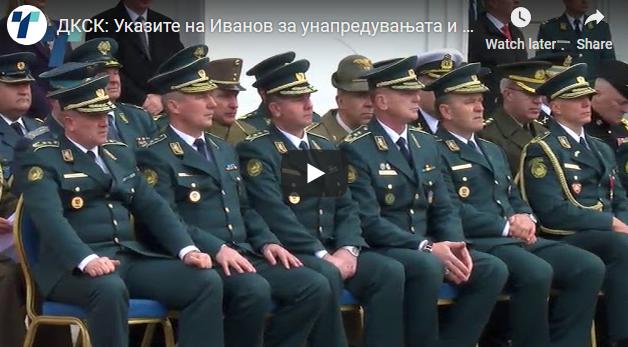 ДКСК: Указите на Иванов за унапредувањата и поставувањата во АРМ се незаконски