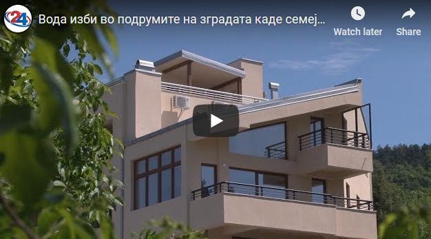Вода изби во подрумите на зградата каде семејството Иванови скришно купи два стана