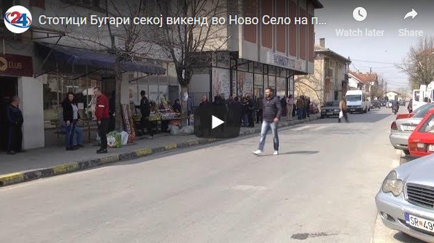 Стотици Бугари секој викенд во Ново Село на пазар, едни купуваат други продаваат