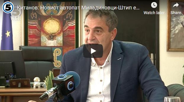Китанов: Новиот автопат Миладиновци-Штип е неколкукратно преплатен
