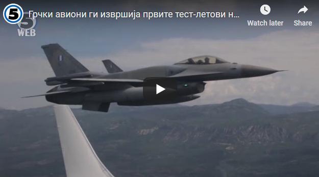 Грчки авиони ги извршија првите тест-летови над Македонија