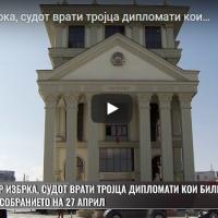 МНР избрка, судот врати тројца дипломати кои биле во Собранието на 27 април