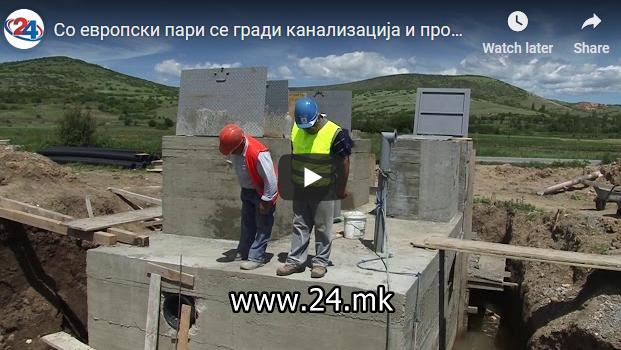 Со европски пари се гради канализација и прочистителна станица во штипско Спанчево