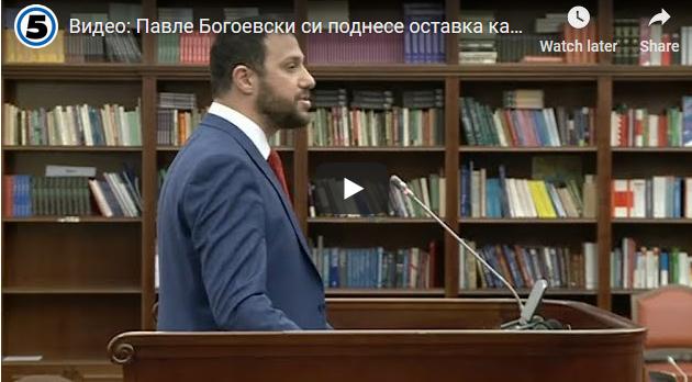 Видео: Павле Богоевски си поднесе оставка како пратеник