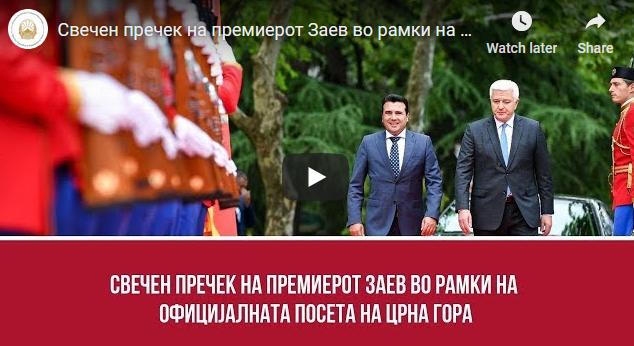 Свечен пречек на премиерот Заев во рамки на официјалната посета на Црна Гора