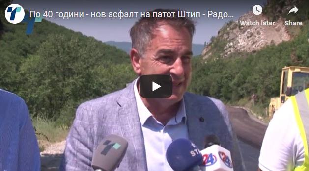 По 40 години – нов асфалт на патот Штип – Радовиш, се реконструираат уште 400 км патишта