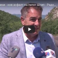 По 40 години - нов асфалт на патот Штип - Радовиш, се реконструираат уште 400 км патишта