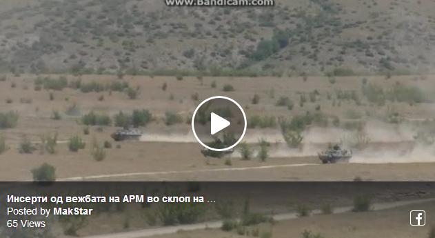 """Инсерти од вежбата на АРМ во склоп на воената вежба """"Одлучен Удар"""" на Криволак"""