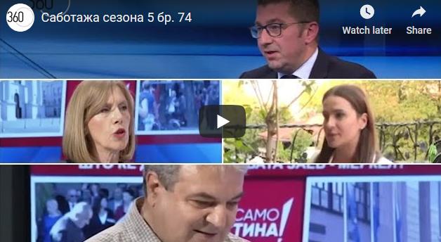 """""""Запната Саботажа"""" Саботажа сезона 5 бр. 74"""