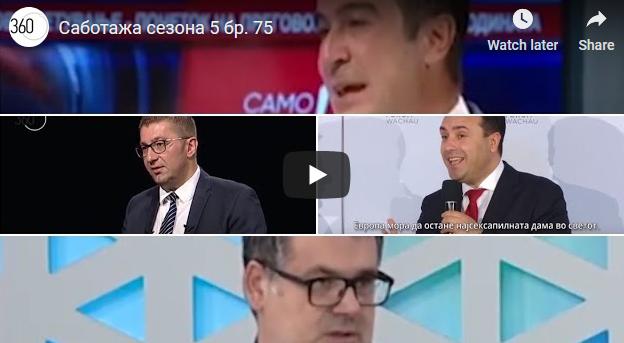 """""""Сексапилна Саботажа"""" сезона 5 бр. 75"""