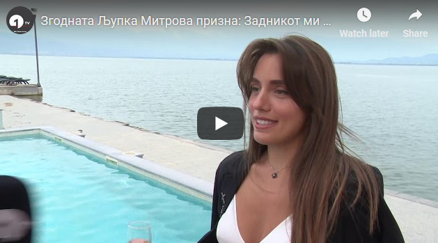 Згодната Љупка Митрова призна: Задникот ми е најсекси