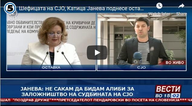 Шефицата на СЈО, Катица Јанева поднесе оставка