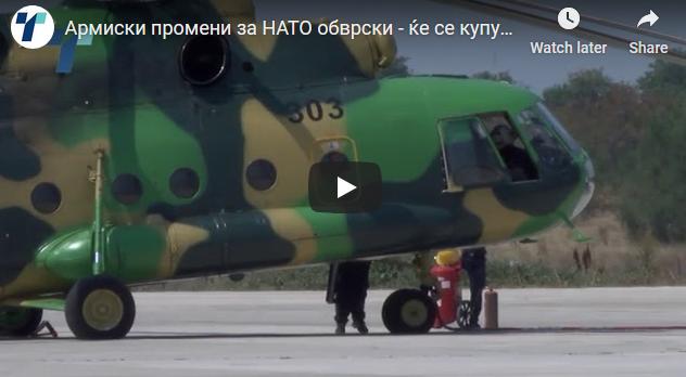 Армиски промени за НАТО обврски – ќе се купуваат оклопни транспортери, современи хаубици, хеликоптери…