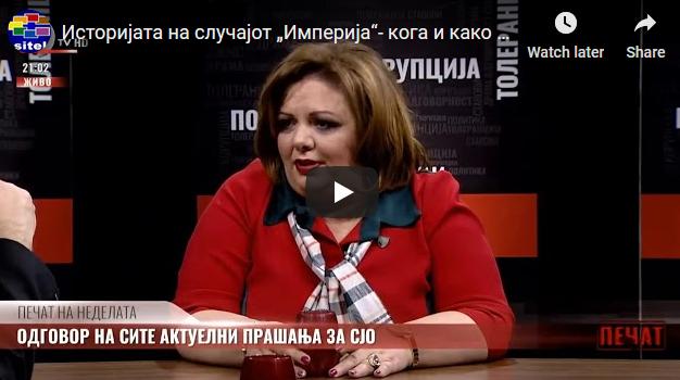 """Историјата на случајот """"Империја""""- кога и како започна битката на (со) Орце Камчев"""