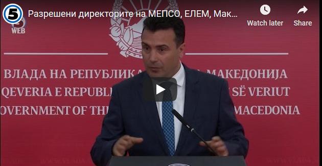 Разрешени директорите на МЕПСО, ЕЛЕМ, Македонија Пат и МЖ Инфрастурктура