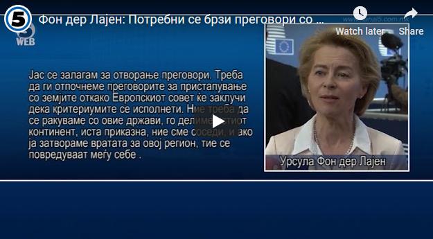 Фон дер Лајен: Потребни се брзи преговори со Македонија и Албанија