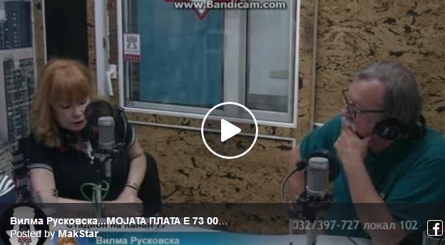 Обвинителката Вилма Русковска откри колкава и е платата…