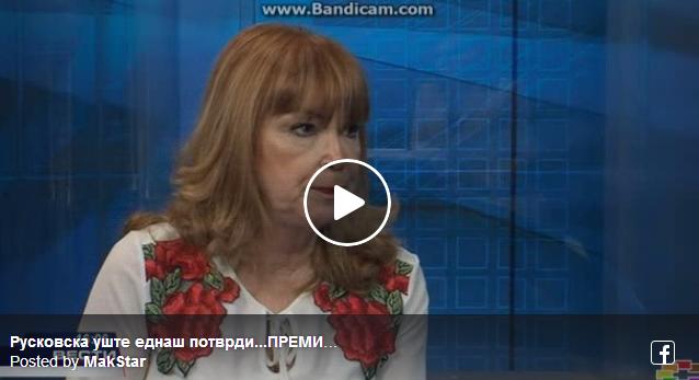 Русковска уште еднаш потврди…ПРЕМИЕРОТ ПРИЈАВИ КАЈ МЕНЕ ДЕКА КАЈ НЕГО Е ПРИЈАВЕН СЛУЧАЈ ЗА РЕКЕТ…