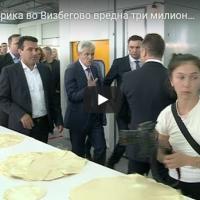 Се отвори нова фабрика - ќе се произведува опрема за армијата и полицијата