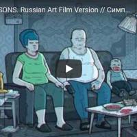 """Симпсонови на """"руски начин"""", и тоа со """"Едерлези"""""""