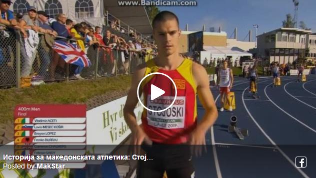 Историја за македонската атлетика: Стојоски е шести во Европа на 400 метри, до 23 години!