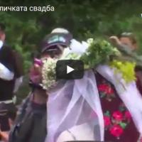 Заврши Галичката свадба