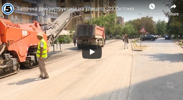 """Започна реконструкција на улицата """"23 Октомври"""" во Општина Аеродром"""
