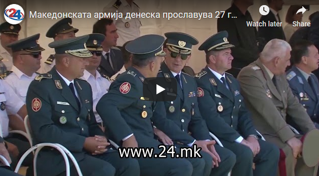 Македонската армија денеска прославува 27 години постоење