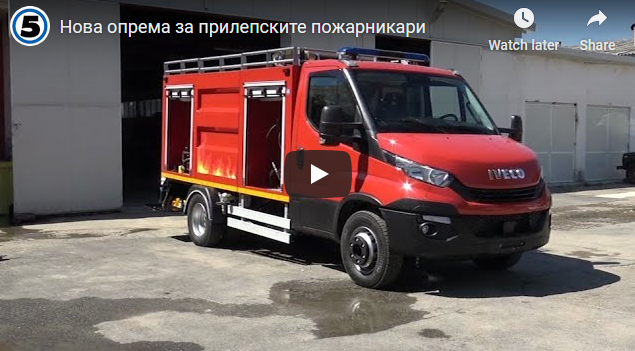 Нова опрема за прилепските пожарникари