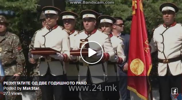 Кои се резултатите од две годишното раководење на Радмила Шеќеринска со Министерството за одбрана