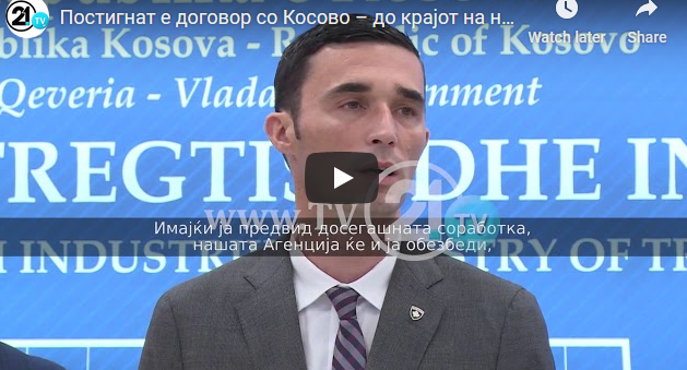 Постигнат е договор со Косово – до крајот на неделата ќе се повлечат трговските бариери