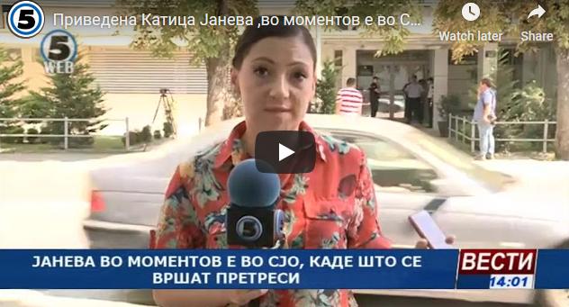 Приведена Катица Јанева