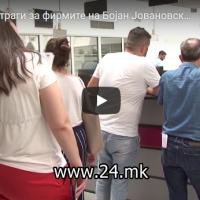 """УЈП со истраги за фирмите на Бојан Јовановски кои се поврзани со случајот """"Рекет"""""""