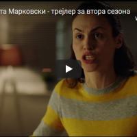 """Втората сезона на """"Фамилијата Марковски"""" премиерно на Сараевскиот филмски фестивал"""
