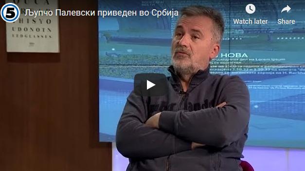 Љупчо Палевски приведен во Србија