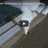 """Дрон """"улови"""" потпалувач на земјоделски отпад во Сарај"""