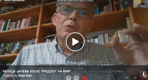 Питер Ван Хојте открива …КАТИЦА ЈАНЕВА БЕШЕ ПРЕДЛОГ НА ВМРО-ДПМНЕ, ГРУЕВСКИ ЈА ПРЕДЛОЖИ…