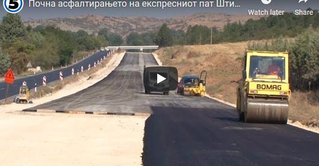 Почна асфалтирањето на експресниот пат Штип-Радовиш, надлежните задоволни од динамиката