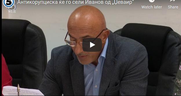 """Антикорупциска ќе го сели Иванов од """"Џеваир"""""""