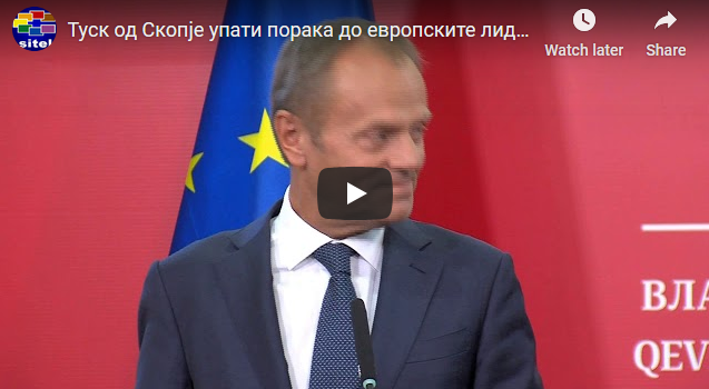 Туск со порака до европските лидери – Македонија си ја заврши работата, вие сте на ред