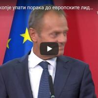 Туск со порака до европските лидери - Македонија си ја заврши работата, вие сте на ред