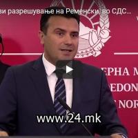 Заев најави разрешување на Ременски, во СДСМ очекуваат и пратеничка оставка